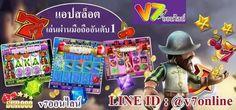 v7 slot online ที่มีผู้คนเล่นมากที่สุดในไทย เล่นง่าย รวยง่าย รวยไว เล่นจริง แจกจริง มีเกมส์หลากหลายให้เลือกเล่น อาทิ สล็อต บาคาร่า รูเรท กำถั๋ว ไฮโล น้ำเต้าปูปลา สมัครฟรีๆ ไม่มีค่าใช้จ่ายใดๆ รออะไรคะ เล่นสิคะ สอบถาข้อมูลเพิ่มเติม http:// line.me/ti/p/@v7online