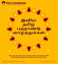 Let this Tamil New Year take away all your worries and errors. Wishing you and your family a healthy and wealthy life. Happy Tamil New Year! Good Fortune, Digital Marketing Services, Tech, Let It Be, Website, Healthy, Happy, Life, Ser Feliz