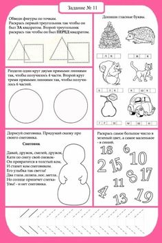 Russian Lessons, Family Games, Word Search, Free, Winter, Winter Time, Winter Fashion