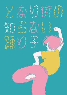 Japanese Theater Poster: Unknown Dancer of the Neighbouring Town. Kazuki Takakura, Guugorou. 2015
