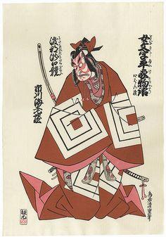 Ichikawa Ebizo II in Shibaraku