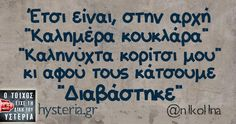 Best Quotes, Love Quotes, Funny Quotes, Funny Thoughts, Stupid Funny Memes, Funny Shit, Greek Quotes, English Quotes, True Words