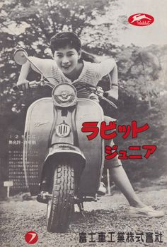 北原三枝 Kitahara Mie : 富士重工ラビットジュニア / 1958 A sweetheart is found here! ❤️ http://meguriaisuru.hamazo.tv ❤️ http://s.ekiten.jp/shop_6041703/