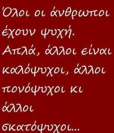 ! Optimist Quotes, True Feelings, Greek Quotes, True Words, Picture Quotes, Health Tips, Motivational Quotes, Lyrics, Thoughts