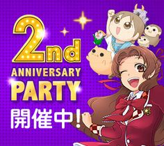 2nd anniversary party comico! 開催中!