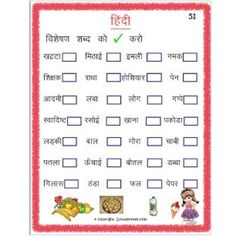 Hindi Grammar Visheshan Worksheet Tick The Correct Word 3 Grade 3 - EStudyNotes Worksheets For Class 1, Hindi Worksheets, 2nd Grade Worksheets, Grammar Worksheets, Adjective Words, Adjective Worksheet, Hindi Language Learning, Grammar For Kids, School Template
