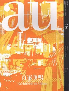 a+u March 2016 issue #546 Architects in China - a+u (architecture & urbanism) Japan Architecture Magazine