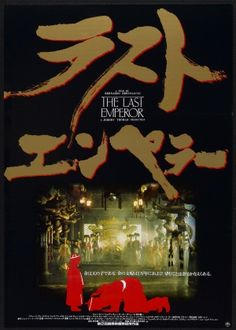 Film: The Last Emperor Year poster printed: 1987 Country: Japan Size: 20 x 28 (Japanese This is a rare, vintage Japanese movie poster from 1987 for The Last Emperor starring John Vintage Movies, Vintage Posters, John Lone, Joan Chen, Bernardo Bertolucci, Last Emperor, Japanese Poster, Original Movie Posters, Vintage Japanese