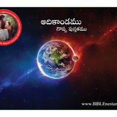 Interesting Features of the book of Genesis #telugubible #biblestudy #telugubiblestudy #biblemeditation #quiettime #bookofgenesis #genesisbiblestudy #genesis #biblebooks #pentateuch #moses #patriarchs #creation Genesis Bible Study, Book Of Genesis, Bible Study Materials, Great Books, Telugu, The Book, Big Books, Good Books