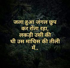 It's Wonderful thouhgt. Motivational Picture Quotes, Inspirational Quotes In Hindi, Shyari Quotes, Stupid Quotes, Wisdom Quotes, True Quotes, Friend Quotes, Inspiring Quotes, Qoutes