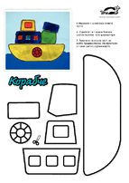 CUTTING with Scissors | krokotak boat