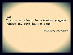 gather your soul and go for it! Old Quotes, Greek Quotes, Wise Quotes, Lyric Quotes, Poetry Quotes, Inspirational Quotes, Lyrics, Big Words, Greek Words