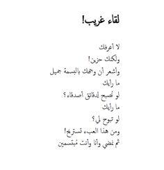 ما رأيك؟ عجبتني جدا أحيانا كثير الواحد بيحب يخفف عن ناس مش يعرفها خالص مجرد فقط انه شافها حزينة.