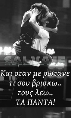 Feeling Loved Quotes, Endless Love, Greek Words, Greek Quotes, Say Something, Mood Quotes, Best Quotes, Relationship, Passion