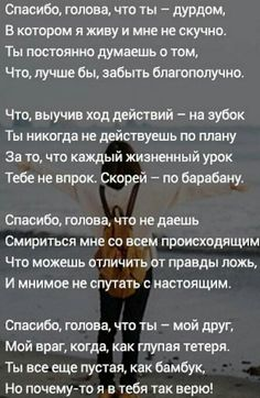 . Poem Quotes, Funny Quotes, Cool Words, Wise Words, Russian Quotes, Funny Phrases, Truth Of Life, Humor, Good Thoughts