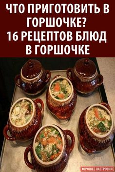 Drink Party, Russian Recipes, Helpful Hints, Bakery, Goodies, Food And Drink, Soup, Cooking Recipes, Beef