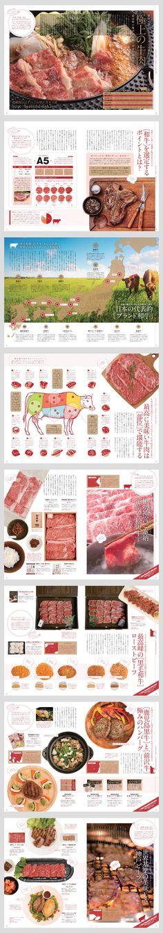 極上の牛肉 #editorial #layout