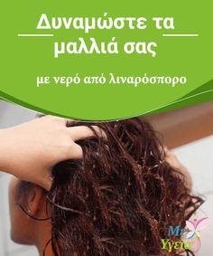 Δυναμώστε τα μαλλιά σας με νερό από λιναρόσπορο Τα μαλλιά μας εκτίθενται καθημερινά σε διάφορους #παράγοντες που μπορούν να τα αποδυναμώσουν, να τα ξηράνουν και γενικότερα να τα φθείρουν. Πολύ σύντομα όλα αυτά τα σημάδια φθοράς αρχίζουν να #αντανακλώνται στην εικόνα των μαλλιών. Γι΄αυτό το λόγο θα πρέπει να τους προσφέρουμε καθημερινή θρέψη και επαρκή φροντίδα· με αυτούς τους δυο τρόπους θα μπορέσουμε. #Ομορφιά