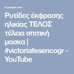 Ρυτίδες έκφρασης ηλικίας ΤΕΛΟΣ τέλεια σπιτική μασκα | #victoriafesencogr - YouTube Youtube, Health Fitness, Weather, Face, Beauty, Ideas, Round Round, The Face, Weather Crafts