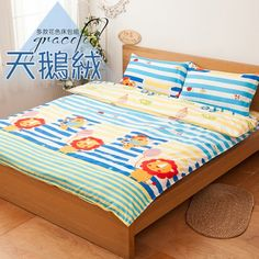 『伊柔寢飾』 *╮☆獨家新品-天鵝絨雙人床包四件組-快樂假期手感細緻 又滑順又柔軟