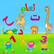 Arabiska för barn