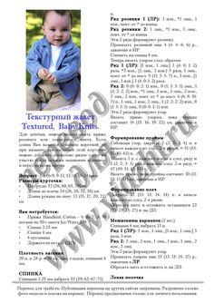 Описание вязания для малышей жакета Textured стр. 1
