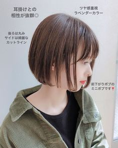 Pin on 髪型 Short Hairstyles For Women, Bob Hairstyles, Back To School Fashion, Hair Setting, Japanese Beauty, About Hair, Hair Goals, Dyed Hair, Short Hair Styles