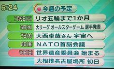 >KaSuehiro NHKの「おはよう日本」なんだけど、今週の予定に選挙が無いって…。