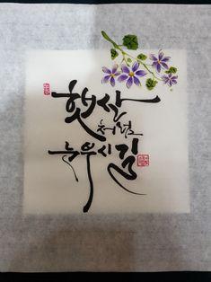 햇살처럼 눈부시길......^^ #햇살#여울 #청주 #청주맘 #여울캘리 #캘리그라피 #캘리취미 #인테리어 #캘리자... Calligraphy Letters, Caligraphy, One Stroke Painting, Korean Art, Drawing Practice, Mark Making, Cursive, Cool Words, Hand Lettering