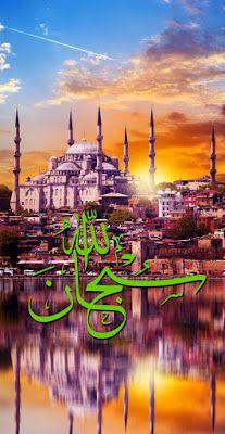 خلفيات اسلامية حديثة للموبايل Islamic Wallpapers أجدد صور اسلامية ودينية للموبايل وخلفيات اسلامية بجودة Hd أحدث خلف Smartphone Wallpaper Golf Courses Wallpaper