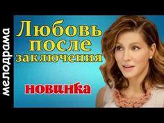 Любовь после заключения (2016). Новые мелодрамы - YouTube