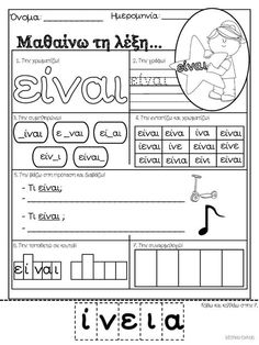 Ξεκινώντας την ενσυνείδητη εκμάθηση των γραμμάτων στην Ά' τάξη και ενώ ακόμα μαθαίνουν να συλλαβίζουν οι μαθητές καλλούνται να μάθο...
