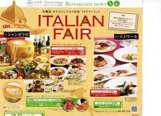 イタリアフェア -チラシ/フライヤー