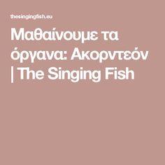 Μαθαίνουμε τα όργανα: Ακορντεόν | The Singing Fish