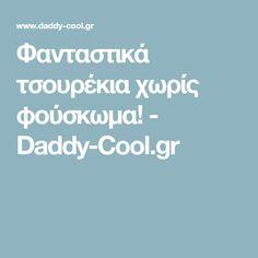 Φανταστικά τσουρέκια χωρίς φούσκωμα! - Daddy-Cool.gr