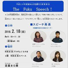 今週末僕は福知山の国際発表会イベントの司会する予定です月日(日時にスタートぜひ来てください#国際交流 #福知山 #福知山市民プラザー #福知山公立大学