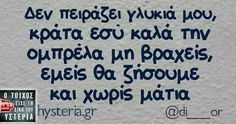 Greek Memes, Greek Quotes, Happy Thoughts, True Words, Funny Images, Sarcasm, Funny Quotes, Hilarious, Jokes