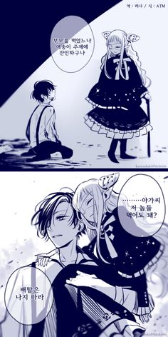 Anime Couples Manga, Cute Anime Couples, Manga Anime, Anime Art, Anime Witch, Ship Drawing, Anime Kunst, Witch Art, Elsword