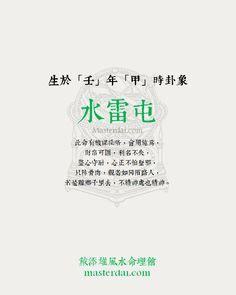 鬼谷子算命術(八十一)  www.masterdai.com  #造命由天改運由人