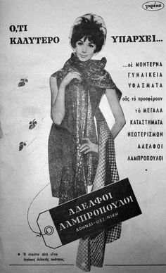 LAMPROPOULOS Bros - Department store Retro Ads, Vintage Advertisements, Vintage Ads, Poster Ads, Advertising Poster, Old Commercials, Department Store, Travel Guides, Greece