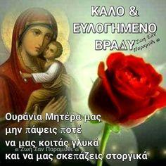 Good Night Quotes, Orthodox Christianity