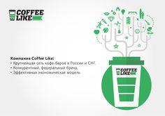 Компания Coffee Like: • Крупнейшая сеть кофе-баров в России и СНГ. • Конкурентный, федеральный бренд. • Эффективная экономическая модель.