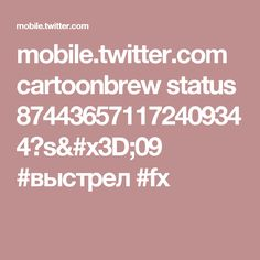 mobile.twitter.com cartoonbrew status 874436571172409344?s=09 #выстрел #fx