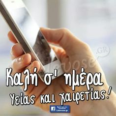 Mornings, Good Morning, Greece, Words, Stitches, Humor, Buen Dia, Greece Country, Bonjour
