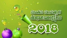 happy new year 2018 telugu sms images wishes greetings quotes telugu new