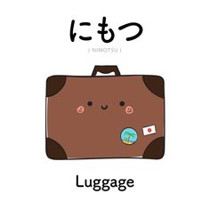 [149] にもつ   nimotsu   luggage