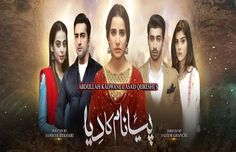 A drama keeping our interest alive in the 7 PM slot is Sky Entertainment's Piya Naam Ka Diya. Penned down by Samrah Bukhari, read more. Pakistani Dramas, Pakistani Music, Marriage Proposals, Her Brother, Mp3 Song, Got Married, How To Find Out, Entertaining, Actors
