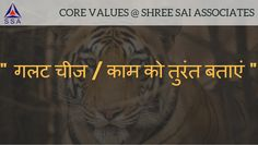 Ghalat cheez/kaam ko turant bataye.  Shree Sai Associates has a strong Culture at workplace and reinforces its core values with its employees, vendors & clients. Report any wrongdoing immediately. #corevalues #culture #Strong #neverlie #neversteal #shreesaiassociates #ssa #finishingsolutions.in #shree-sai.com #faridabad #paintshopmanufacturer #powdercoatings #liquidpainting #cedcoating