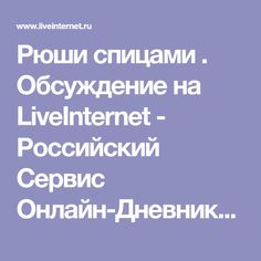 Рюши спицами . Обсуждение на LiveInternet - Российский Сервис Онлайн-Дневников