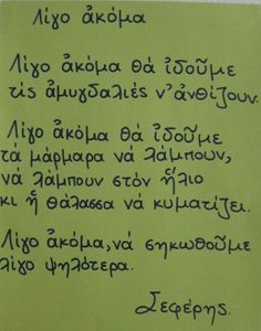 Σεφέρης Picture Quotes, Quote Pictures, Greek Culture, Writers And Poets, Unique Words, Greek Quotes, Screenwriting, Feel Good, Texts